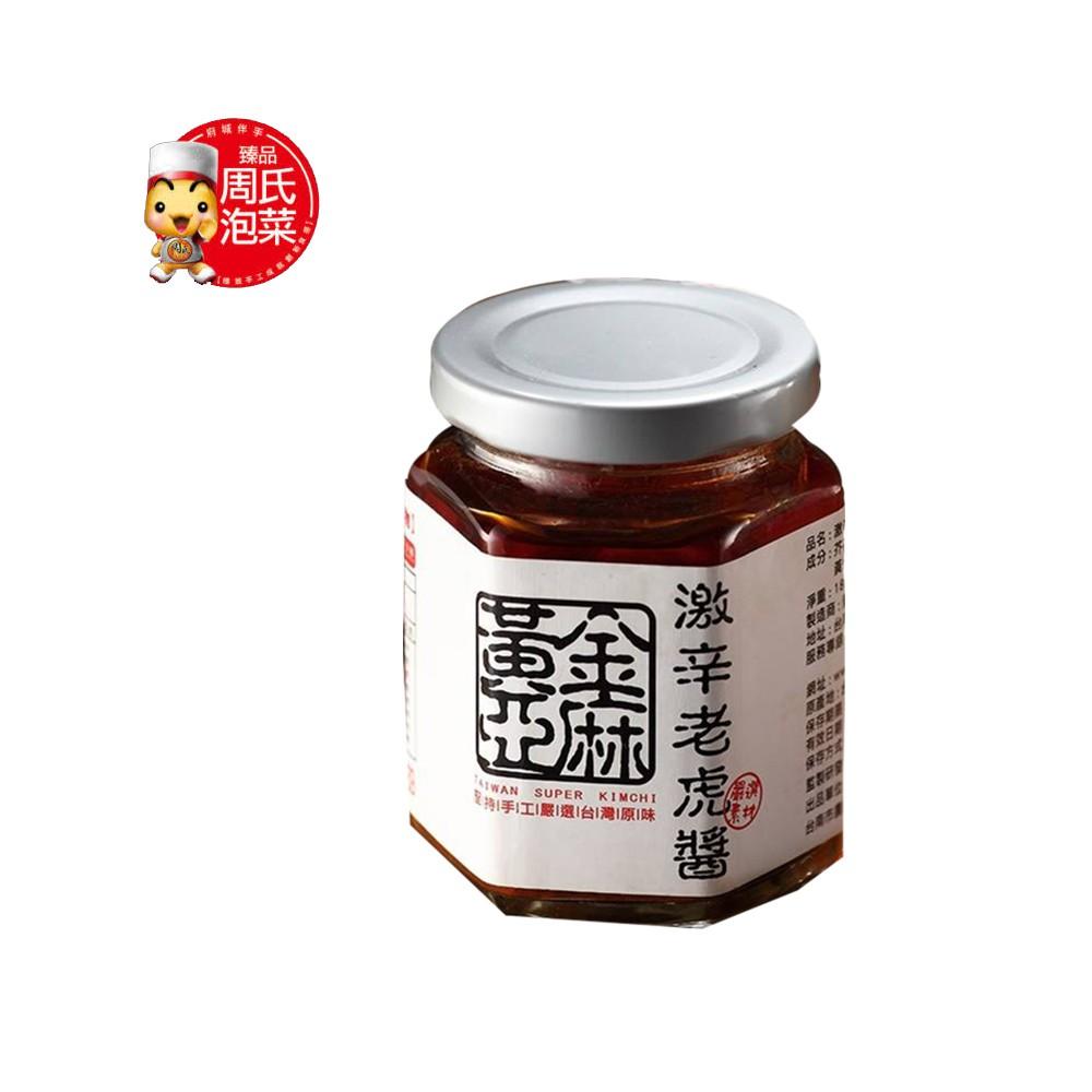 臻品周氏泡菜 銷魂 激辛老虎醬 辣椒醬 辣豆瓣醬