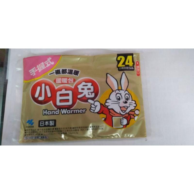 日本小林製藥 日本小白兔手握式暖暖包24hr 1入 賣場滿$59才出貨