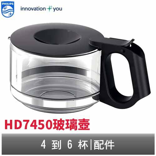 PHILIPS 美式咖啡機專用咖啡壺 飛利浦 專用機型HD7450、HD7460 (全店刷卡免運)