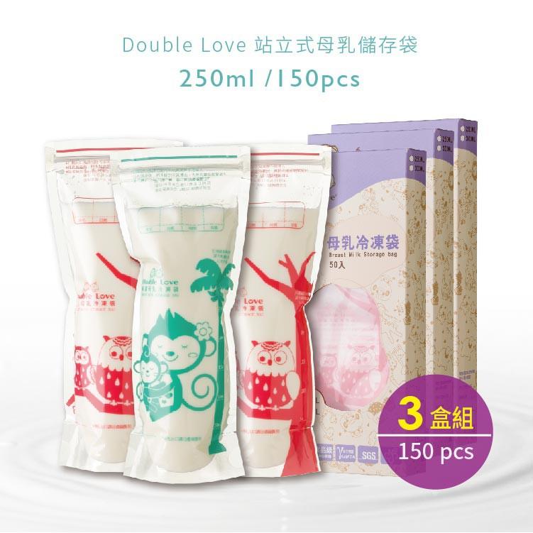 DL臺灣製站立式母乳儲存袋250ml 三盒組 (50入/盒) 【A10086】