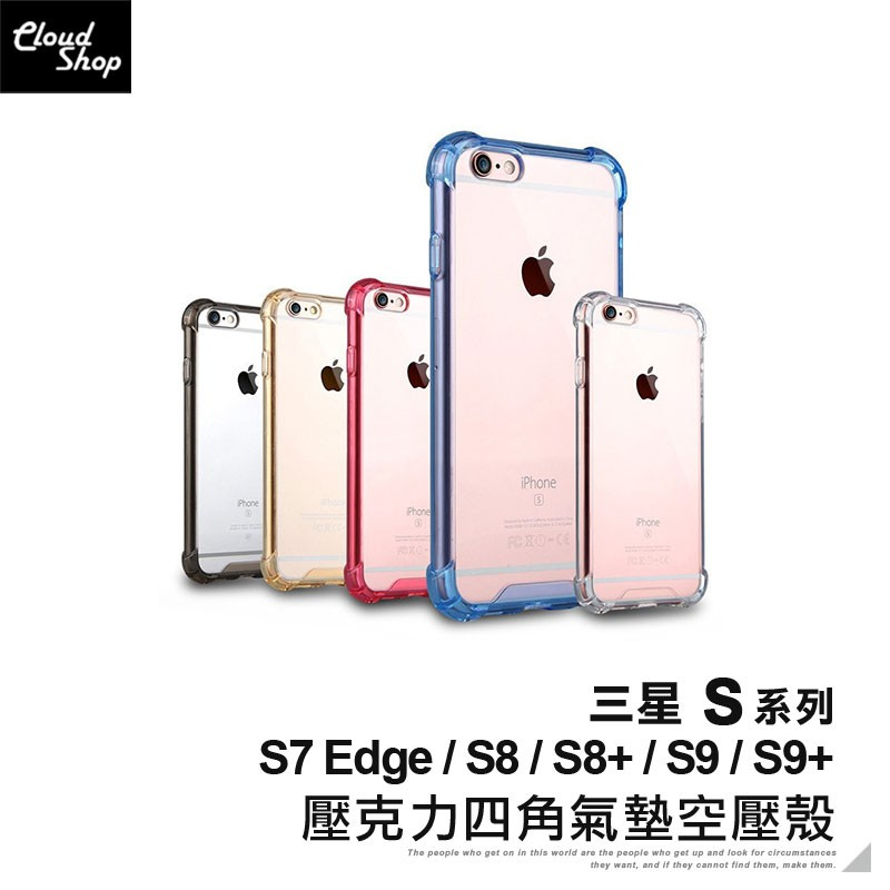 三星 S系列 壓克力四角氣墊空壓殼 適用S7 Edge S8 S8+ S9 S9+ 手機殼 保護殼 保護套