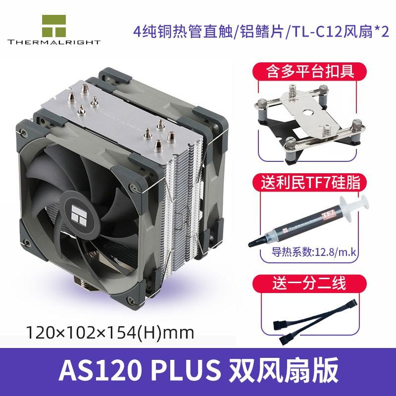 限時優惠利民AS120plus AX120電腦CPU散熱器AK120臺式機4熱管靜音rgb風扇