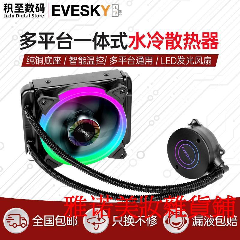 現貨%積至 EVESKY 120240一體式水冷散熱器套裝臺式電腦cpu水冷風扇