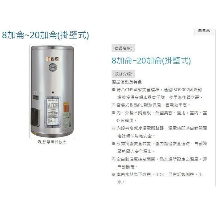 南盈廚具 鑫威牌 12加侖 不鏽鋼 儲熱式 電熱水器 電能熱水器 ( 掛式 ) 免運送貨