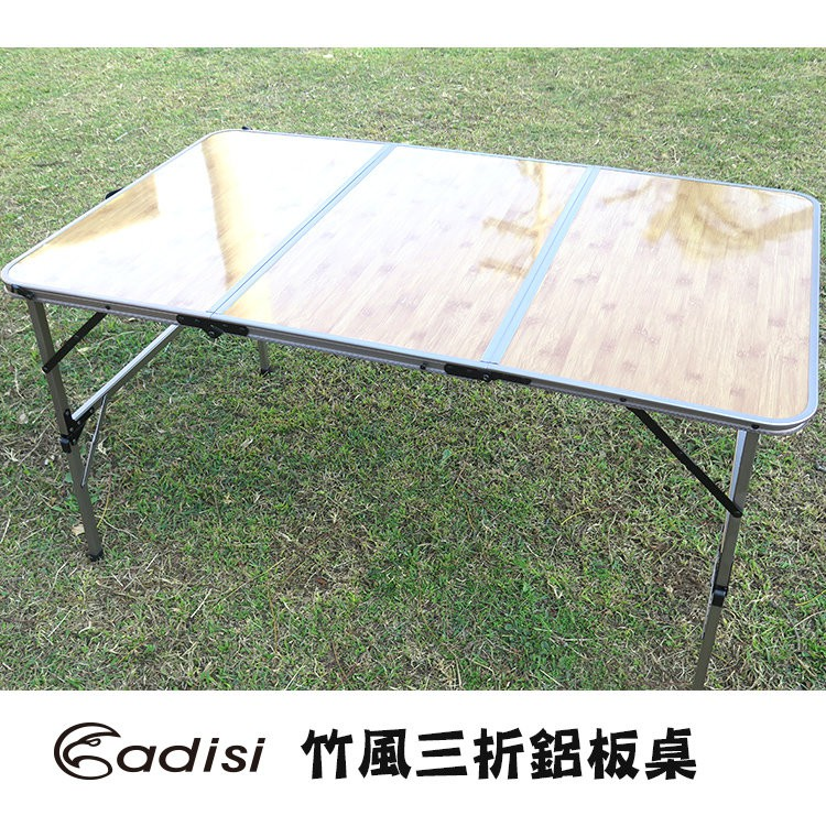 ADISI 竹風三折鋁板桌 露營 野餐 攜帶方便 戶外露營 鈦色氧化 AS15016 綠野山房