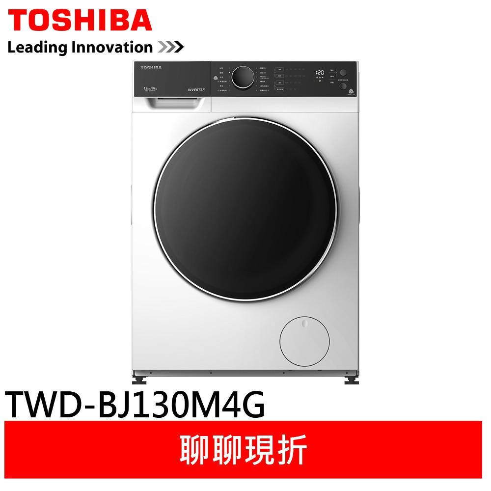 TOSHIBA 東芝 12公斤 變頻滾筒洗脫烘洗衣機 TWD-BJ130M4G