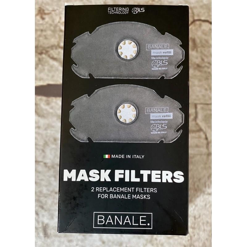 BANALE|機能防護過濾口罩 (ㄧ口罩一濾芯)