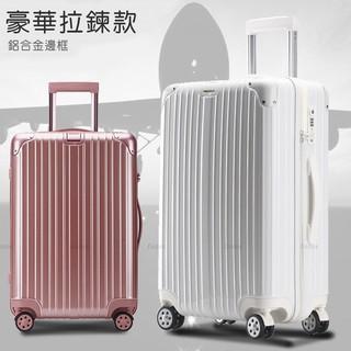 豪華拉鍊款 鋁框 29吋1800元 實拍 玫瑰金 9色 行李箱 登機箱 20吋 24吋 26吋 29吋 Lazes 台北市