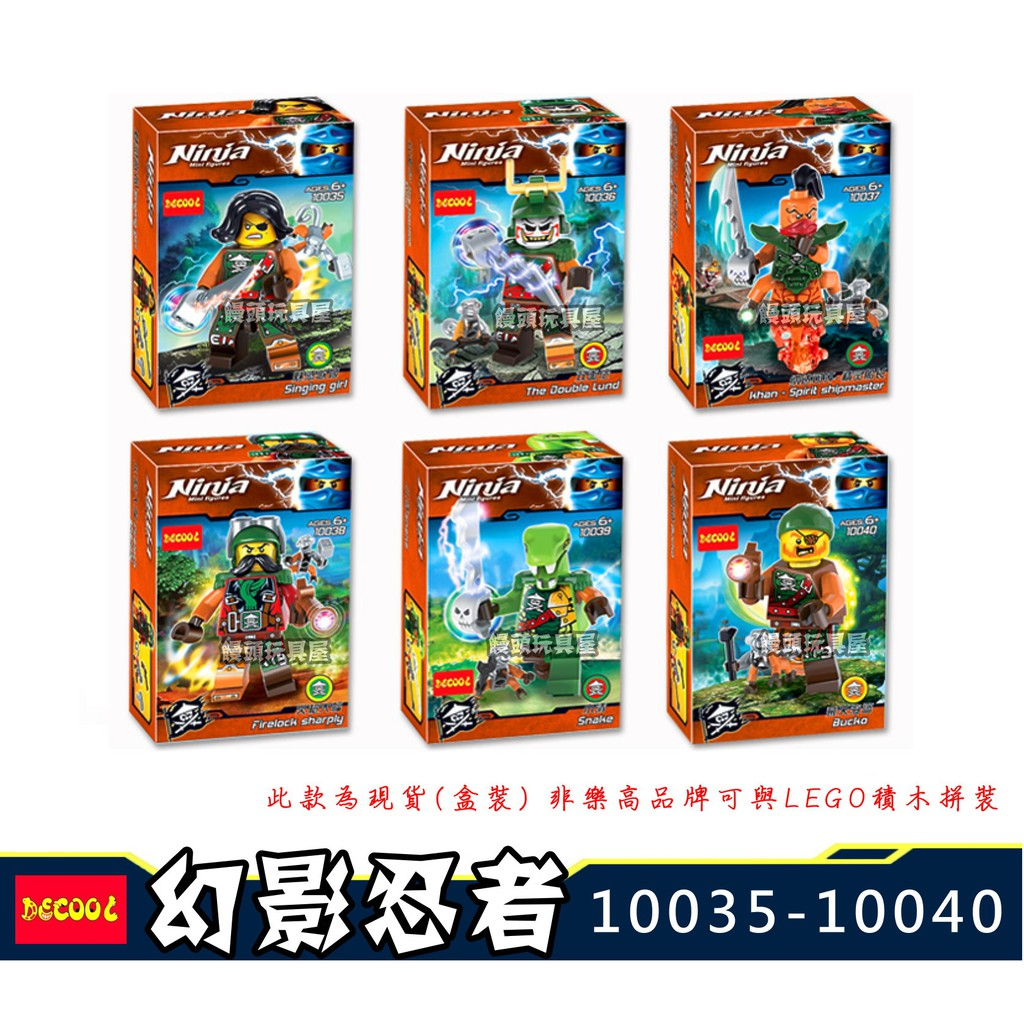 『饅頭玩具屋』得高 10035-10040 幻影忍者 Ninjag 飛天海盜 歌姬 小清 雙面倫 非樂高兼容LEGO積木
