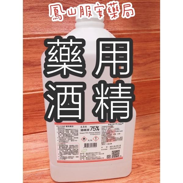 鳳山服安藥局  現貨 75% 酒精液 4000ml 醫強 清潔 消毒 殺菌 酒精 500ml 4公升酒精