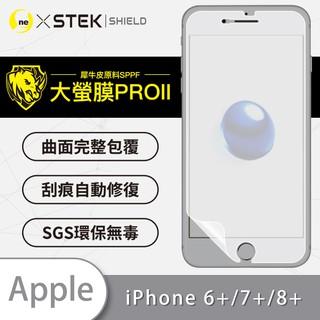 【大螢膜PRO】iPhone 8+/ 7+/ 6+ 頂級螢幕保護貼 犀牛皮抗衝擊修復膜 刮痕修復 SGS環保無毒 曲面軟膜 桃園市