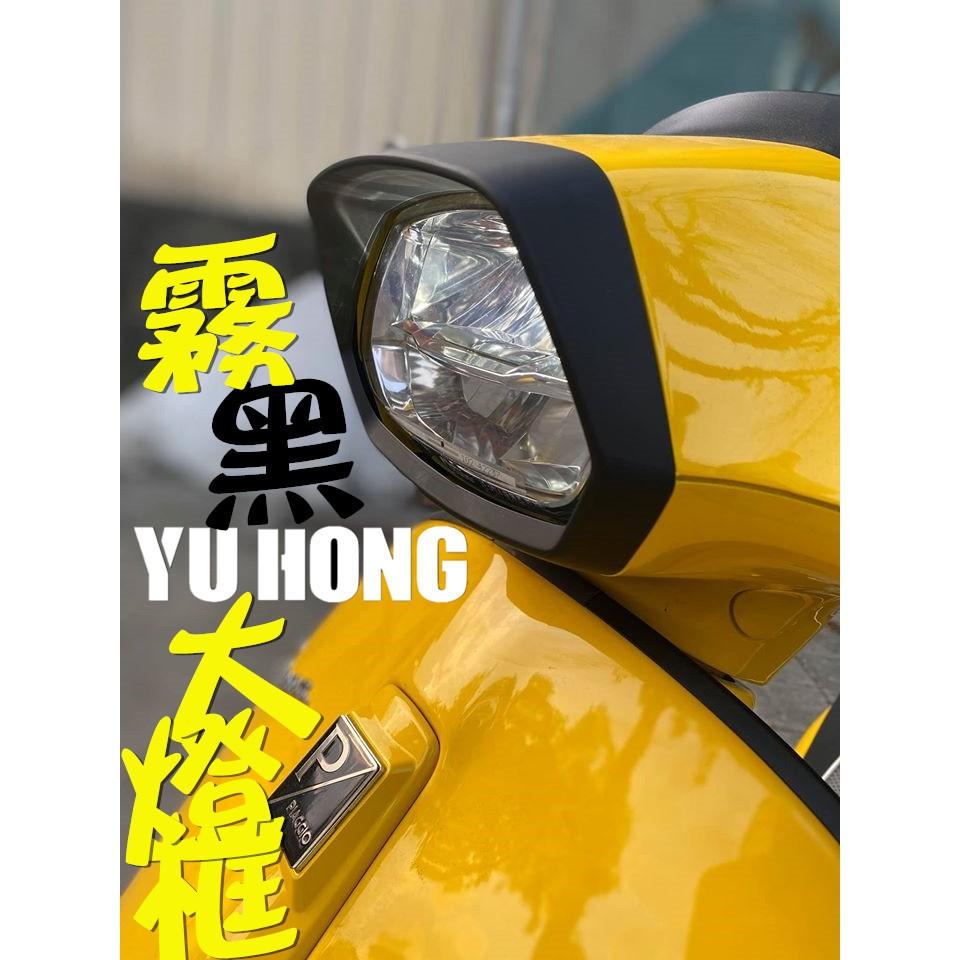 【Yu Hong】VESPA 偉士牌 進口霧黑大燈框 衝刺LED版大燈框 衝刺大燈框