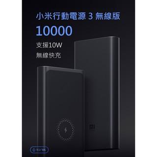 台灣小米正品 附發票 小米行動電源 3 無線版 超值版 10000 TypeC+USB雙輸出 行動充 充電器 20000 桃園市