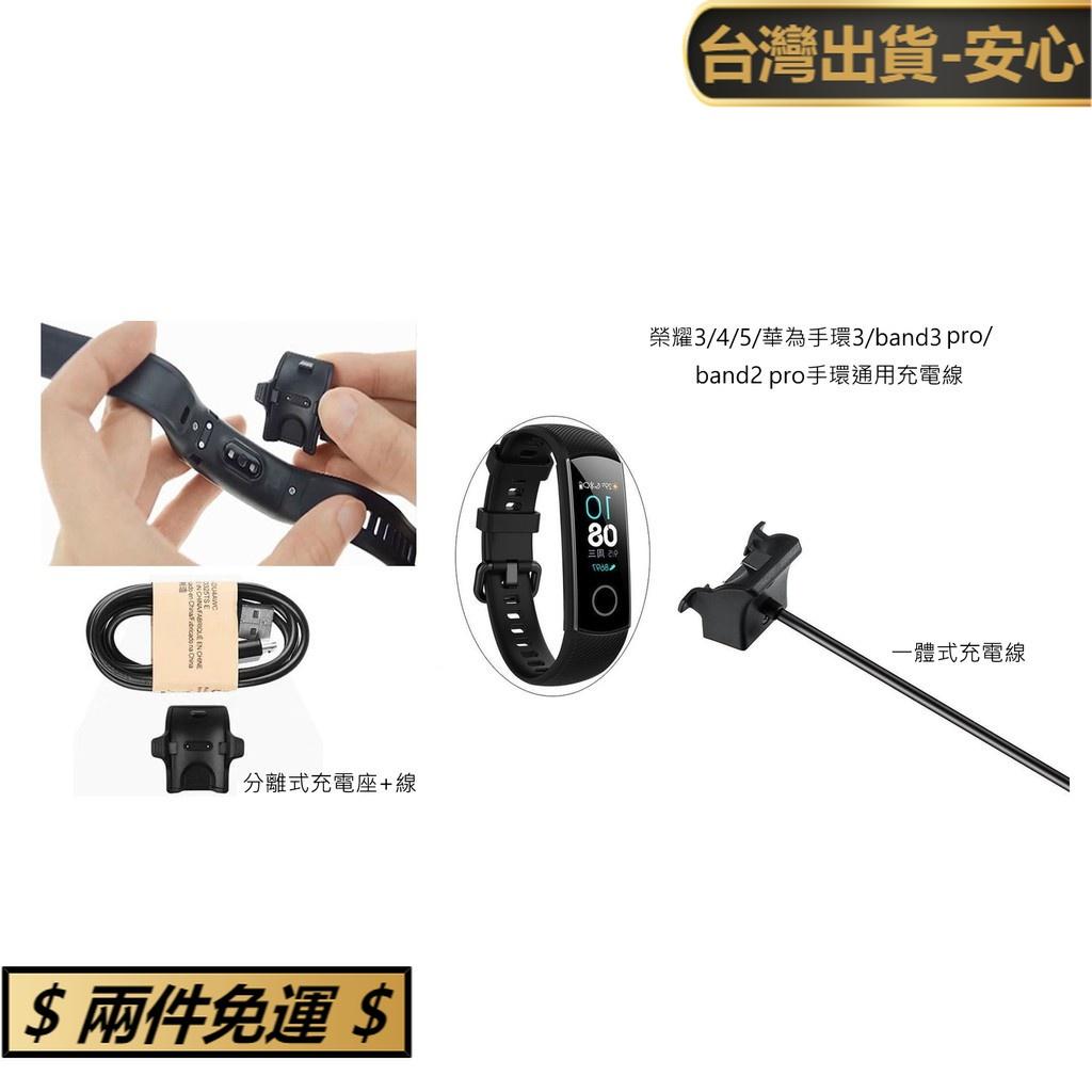 麋鹿社🚀榮耀3/4/5 華為手環3 / band3 pro / band2 pro 等手環通用充電線 智慧手錶矽膠錶帶