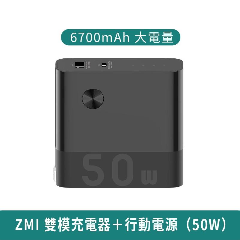 小米 紫米ZMI 50W 雙模充電器+行動電源【台灣現貨】快充頭 iPhone12快充 PD QC快充 6700mAh