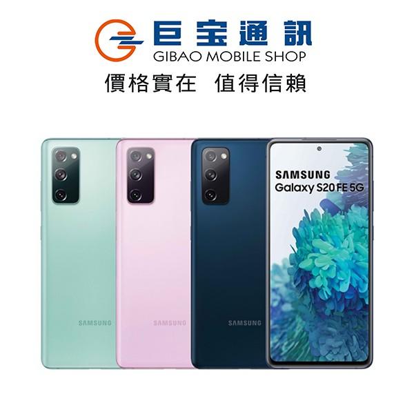 SAMSUNG Galaxy S20 FE 5G 巨寶通訊 (6G/128G) 6.5吋 三星 手機 空機 單機