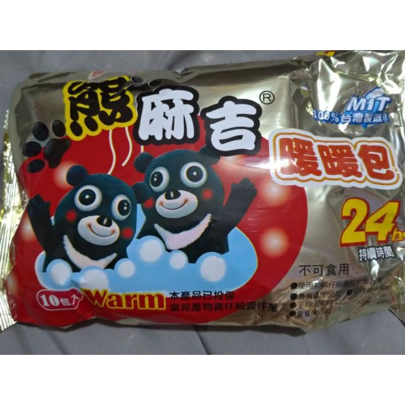 全新現貨~手握式台灣製熊麻吉暖暖包24小時1包10片