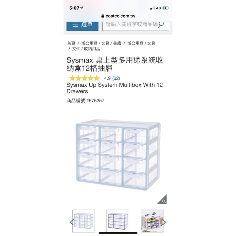 Sysmax 桌上型多用途系統收納盒12格抽屜