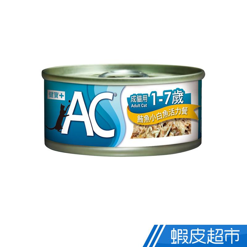 亞米AC機能貓罐 活力餐 四種口味任選 蝦皮直送 現貨