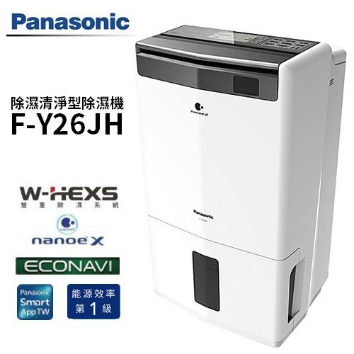 Panasonic 國際牌 F-Y26JH 清淨除濕機 (聊聊可議) 3年保固 13公升 16坪 公司貨