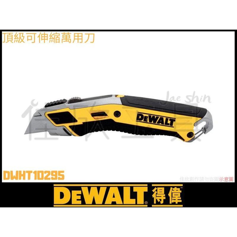 【樂活工具】含稅 DEWALT 得偉 美工刀系列 頂級伸縮萬用刀 【DWHT10295】