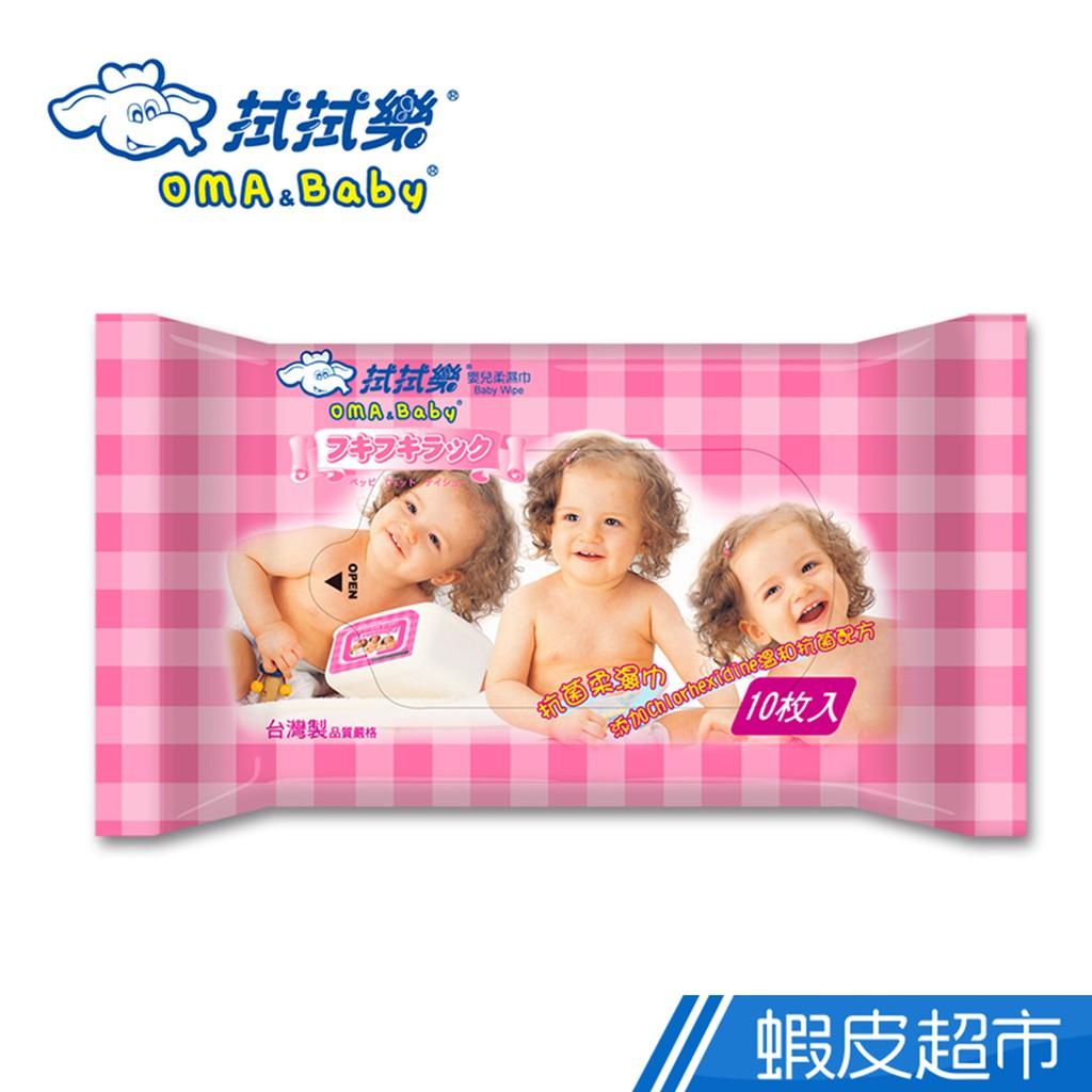 拭拭樂嬰兒抗菌柔濕巾(粉紅色) 蝦皮24h 現貨