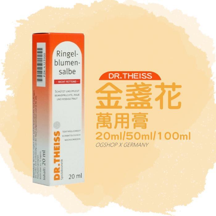DR.THEISS::金盞花萬用膏::20ml/50ml/100ml::台灣現貨