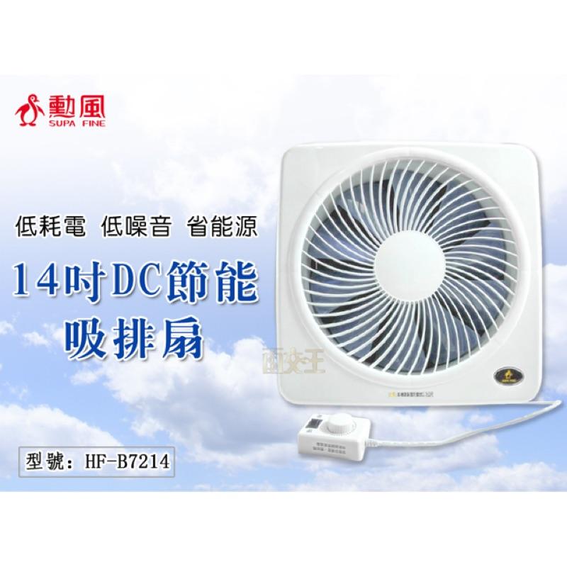 勳風 14吋DC節能吸排扇 排風扇 抽風扇 吸排風扇 吸排風機 送風機 通風扇 換氣扇 電扇