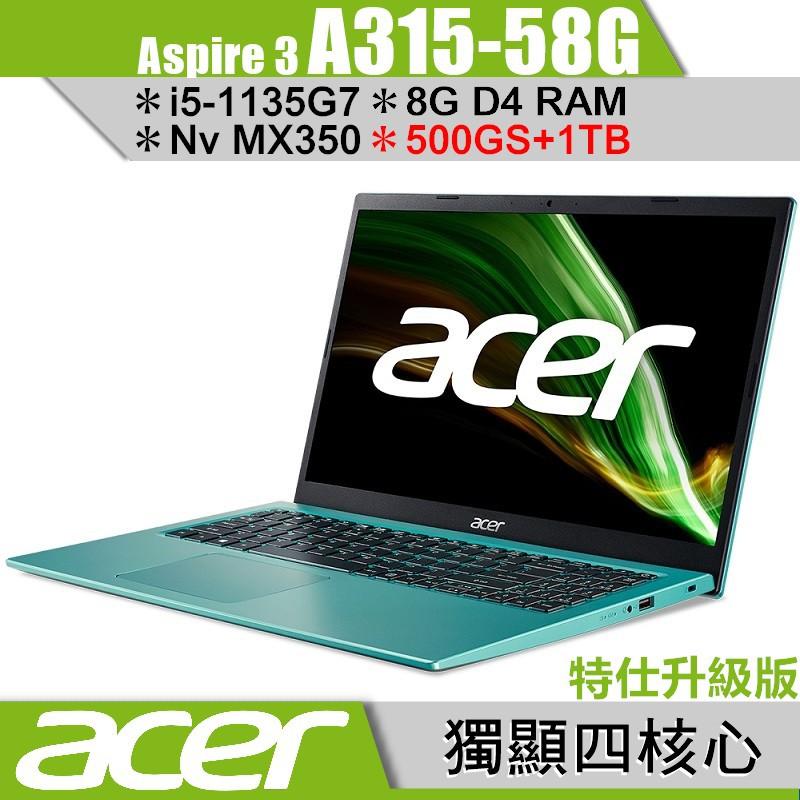 acer 宏碁 A315 A315-58G 藍 500G SSD+1TB特仕升級版【15.6吋/Buy3c奇展】蝦皮嚴選