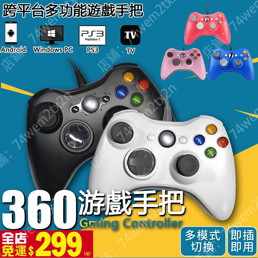 【最低價】XBOX360 PC電腦手把 STEAM手把 高品質通用 搖桿 有線通用4合1 手機遊戲手柄 控制器 GTA5