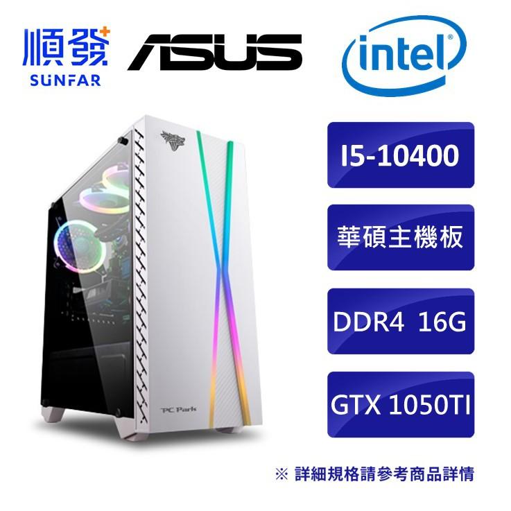 INTEL 華碩 快打炫風 電腦主機 I5 10400 16G 500G GTX1050TI DIY組裝電腦
