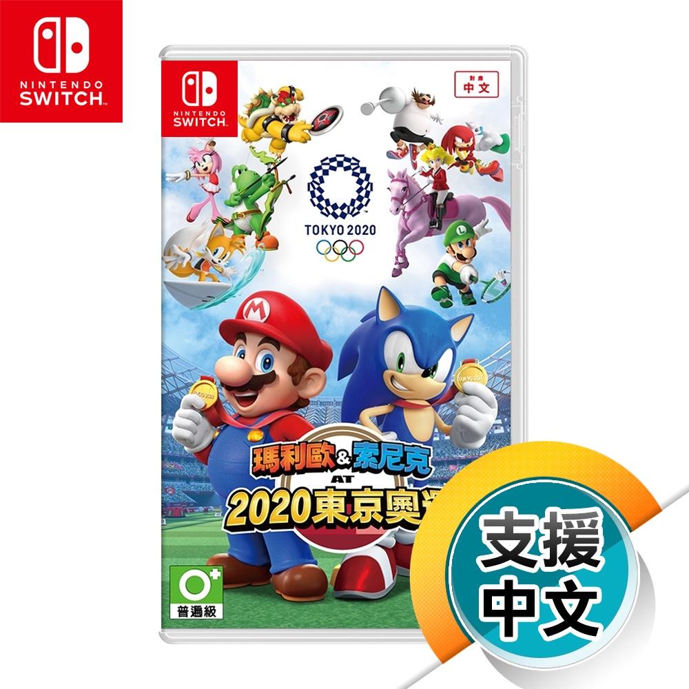 NS《瑪利歐 & 索尼克 AT 2020 東京奧運》中文版(台灣公司貨)(任天堂Nintendo Switch)