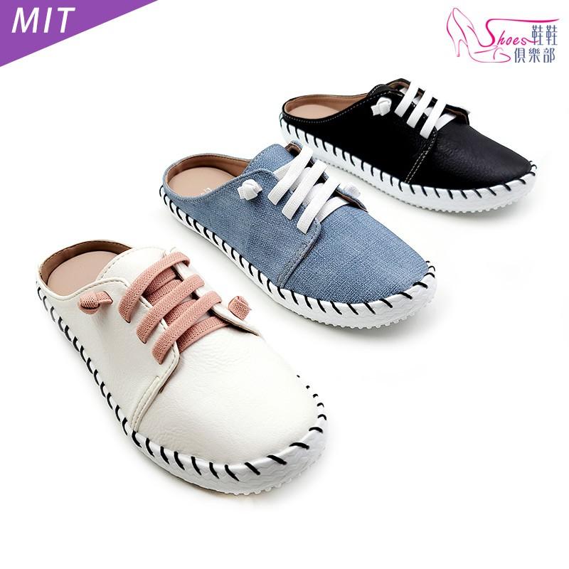 免綁帶休閒MIT穆勒拖鞋 052-2344 鞋鞋俱樂部 黑 白 藍