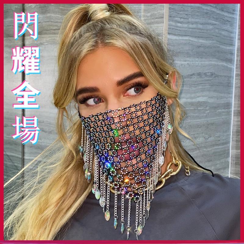 小灰灰推薦  2020新款潮流歐美水鑽口罩中衛口罩拼接帶鑽飾品閃鑽流蘇舞蹈面罩裝飾
