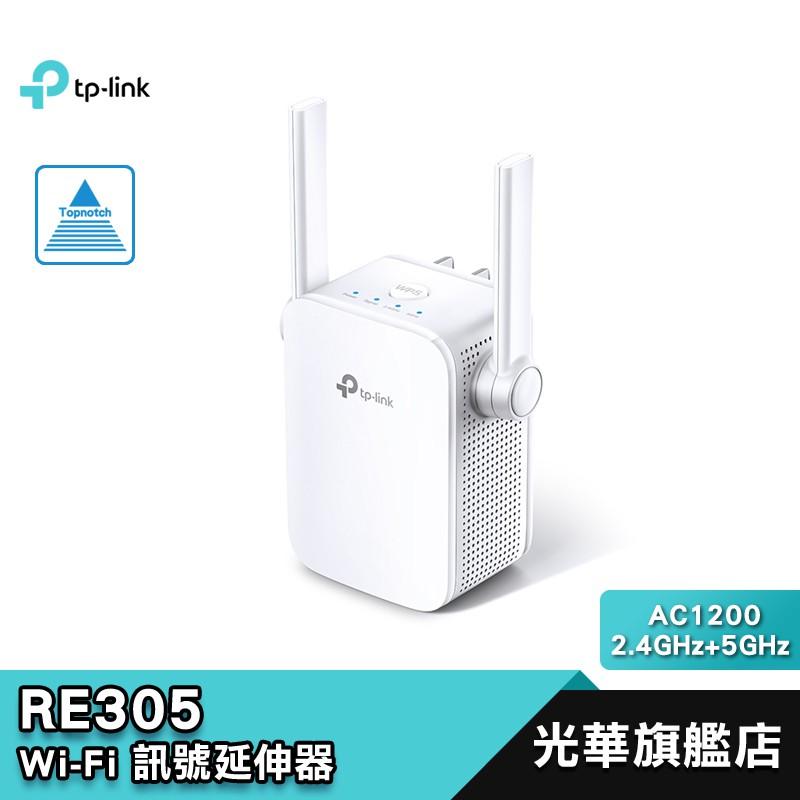 TP-Link RE305 AC1200 Wi-Fi 訊號 延伸器【暢銷公司貨】