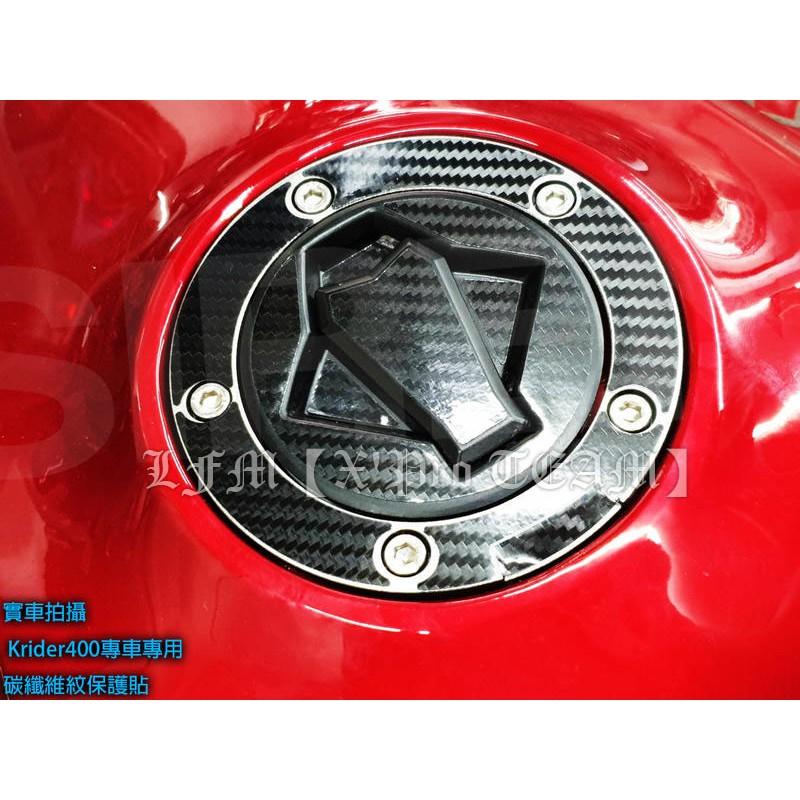 【LFM】SIREN Krider400 油箱蓋 碳纖維紋保護貼 KYMCO Krider400