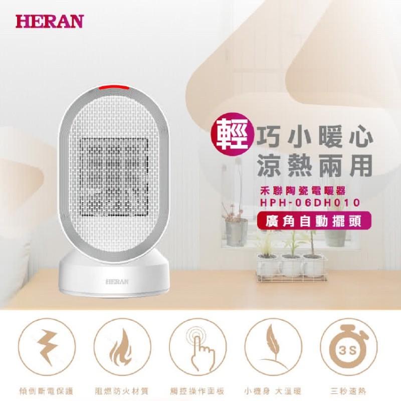 寒冬必備🧣限量現貨🔥禾聯HERAN 陶瓷式電暖器 電暖爐 冷暖器 居家辦公室浴室HPH-06DH010 公司貨保固一年