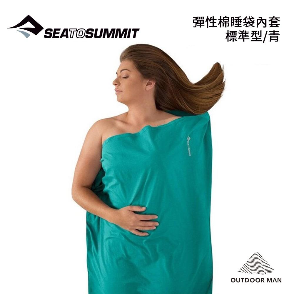 [SEA TO SUMMIT] 彈性棉睡袋內套 標準型/青 (AEXPSTDSF)