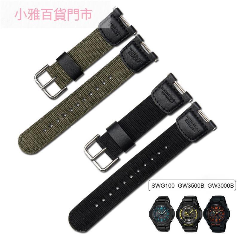 【小雅百貨門市】卡西歐 Sgw100 Sgw-100 錶帶配件的尼龍錶帶配件更換 Sgw-100-1V Sgw-100-