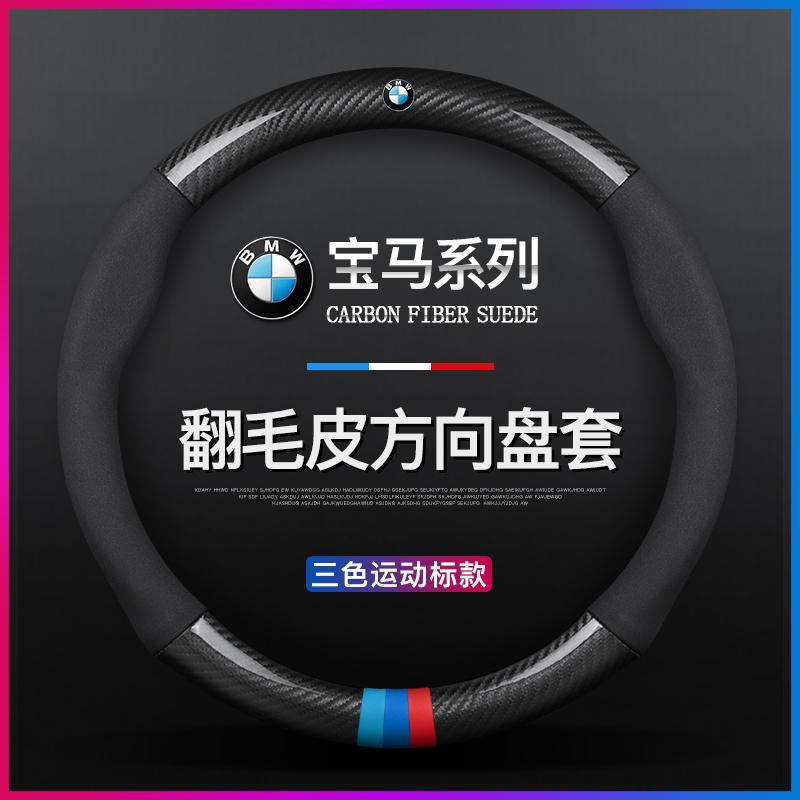 BMW 寶馬 方向盤皮套 F10 F30 E82 E46 E60 E90 G20 X1 X3 X5 翻毛皮 碳纖方向盤套