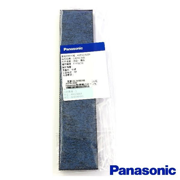 Panasonic 國際牌除濕機專用濾網 原廠公司貨 43530-0200 F-Y12CW/F-Y16CW適用