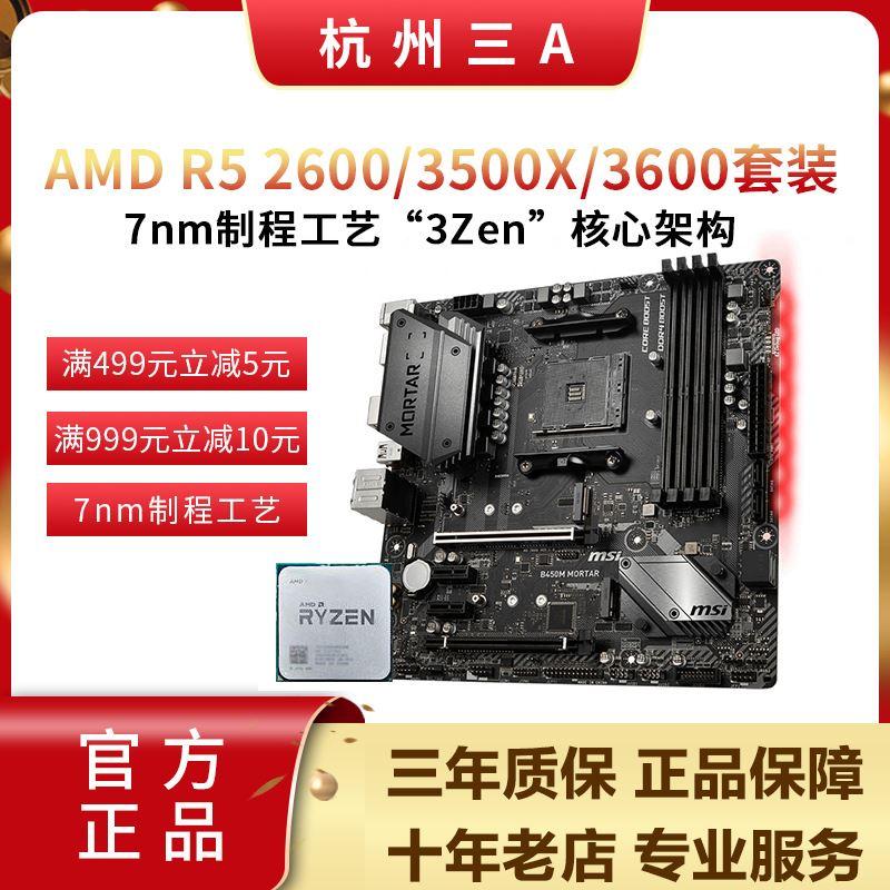 AMD銳龍R5 2600散片3600 3700X 3600微星B450主機板CPU套裝3700X盒