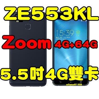 華碩asus zenfone 3 zoom ze553kl 4g+64g 8核心5.5吋4G雙卡自取電聯
