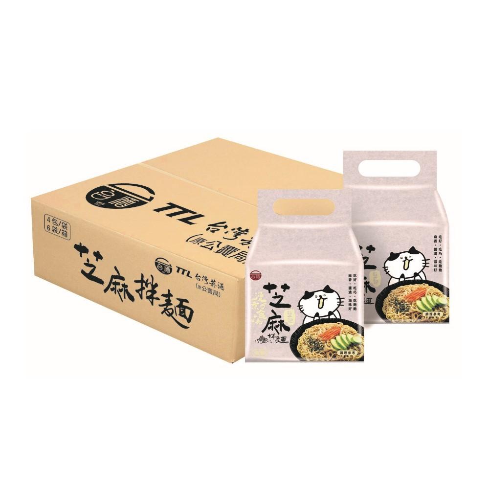 【台酒TTL】台酒漫煮食光-鹽麴芝麻拌麵-全素(24包/箱)