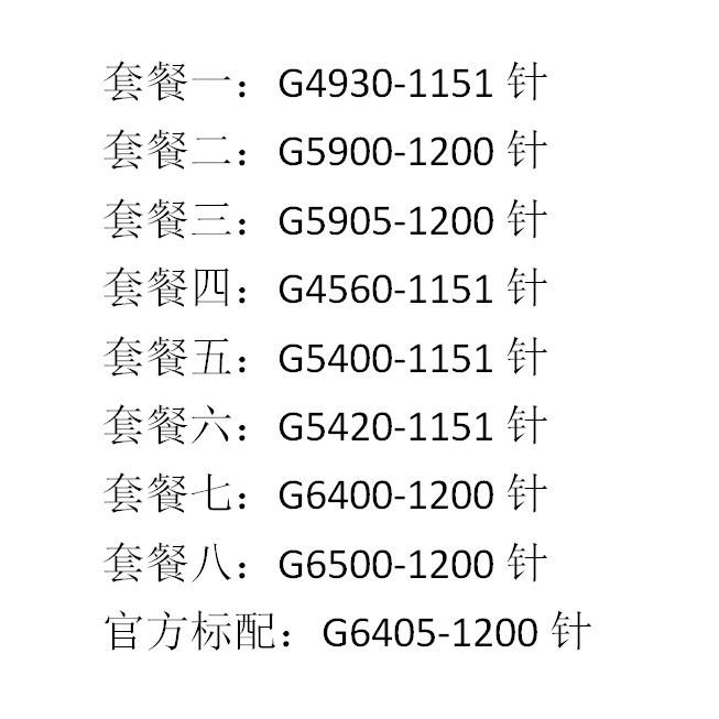 ₪G5400 G5420 G4560 G4930 G6400 G6500 G6405 G5900 5905 G592
