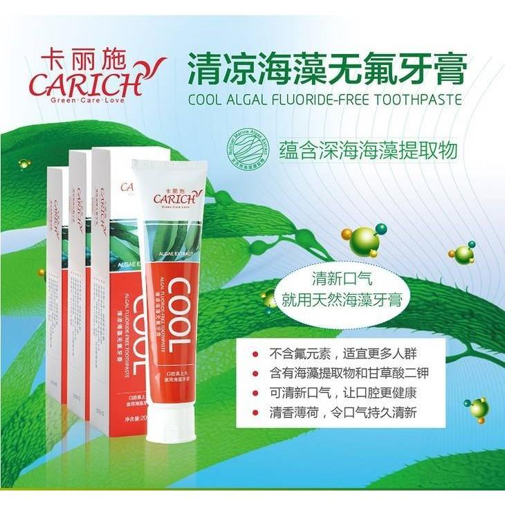 【心心雜貨】(現貨)卡麗施-清涼海藻無氟牙膏