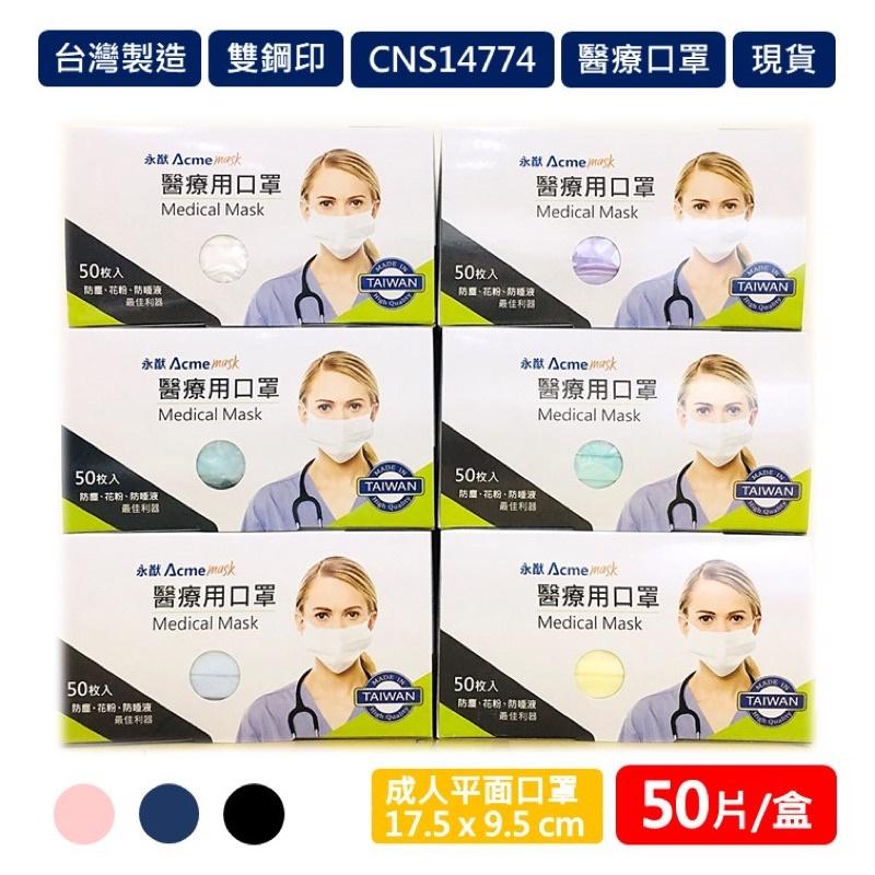 永猷 醫療用口罩 50入 (時尚黑/深藍/優雅白/天青藍/綠/藍/粉/紫/黃)平面口罩 雙鋼印 現貨附發票