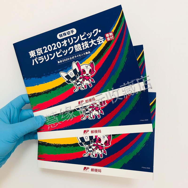 東京奧運會 紀念品 限量 日本郵票--2020年 日本東京奧運會 會徽 第2集 外殼(不含郵票)