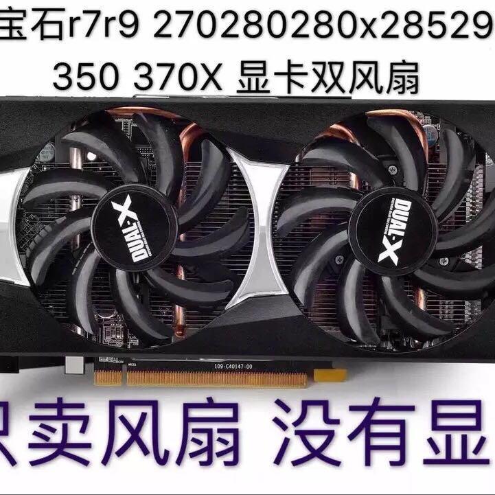 包郵藍寶石R9 270/280/280X/285/HD7850/7870/7950/7970 顯卡風扇