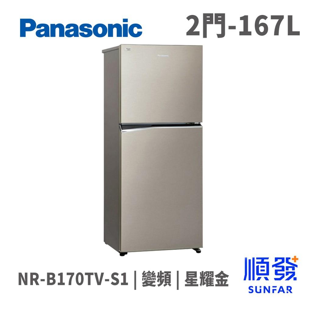 Panasonic 國際牌 NR-B170TV-S1167L 雙門冰箱 變頻 星耀金色